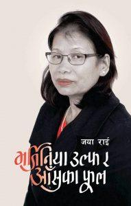 book-by-jaya